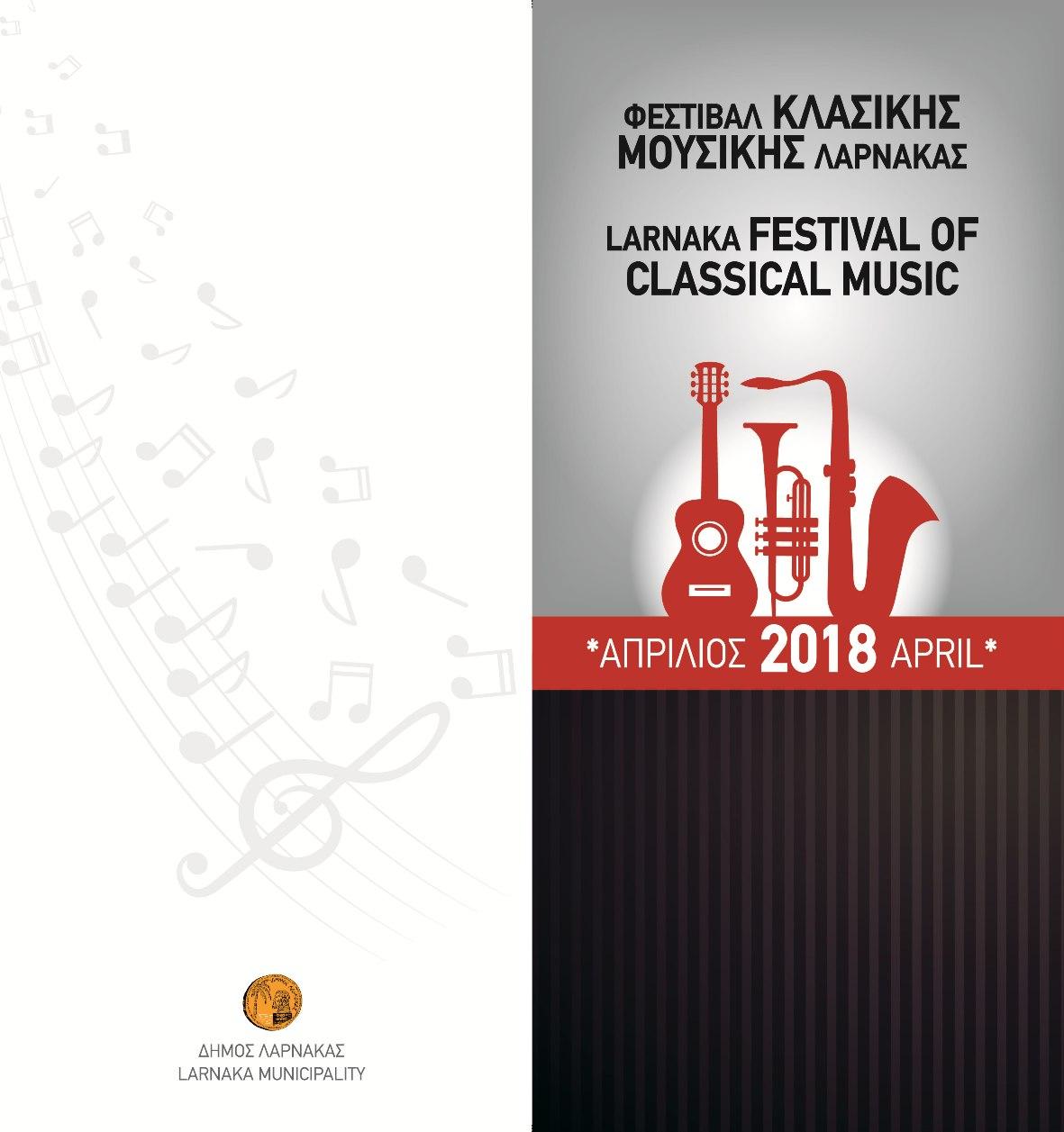 Φεστιβάλ Κλασσικής Μουσικής 2018 Δήμου Λάρνακας