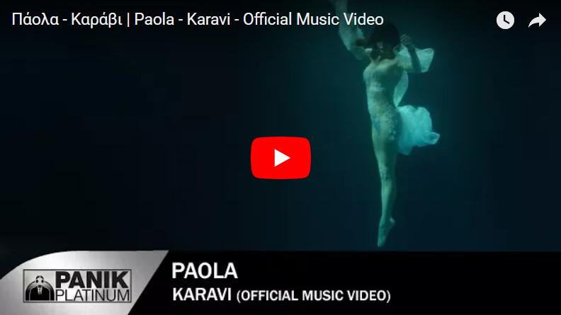"""Κυκλοφόρησε το νέο video clip της ΠΑΟΛΑ για το τραγούδι """"Καράβι""""! [VIDEO]"""