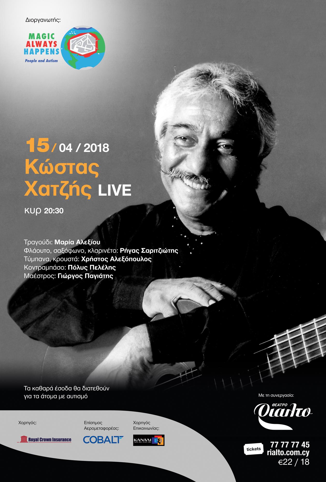 Κώστας Χατζής Live στο Ριάλτο | 15 Απριλίου 2018